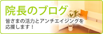 錦糸町鍼灸院のブログ
