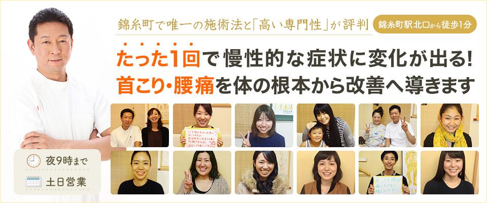 錦糸町駅徒歩1分|錦糸町鍼灸院